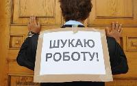 В Україні зростає кількість безробітних