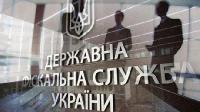 ДФС запрошує українських студентівна практику