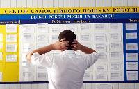 «На одну вакансію - четверо безробітних», - центр зайнятості